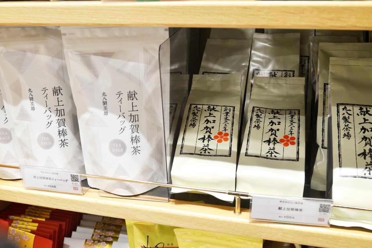画像: 「丸八製茶場」の「献上加賀棒茶ティーバッグ」(左)は648円(税込)、「献上加賀棒茶」(右)は864円(税込)