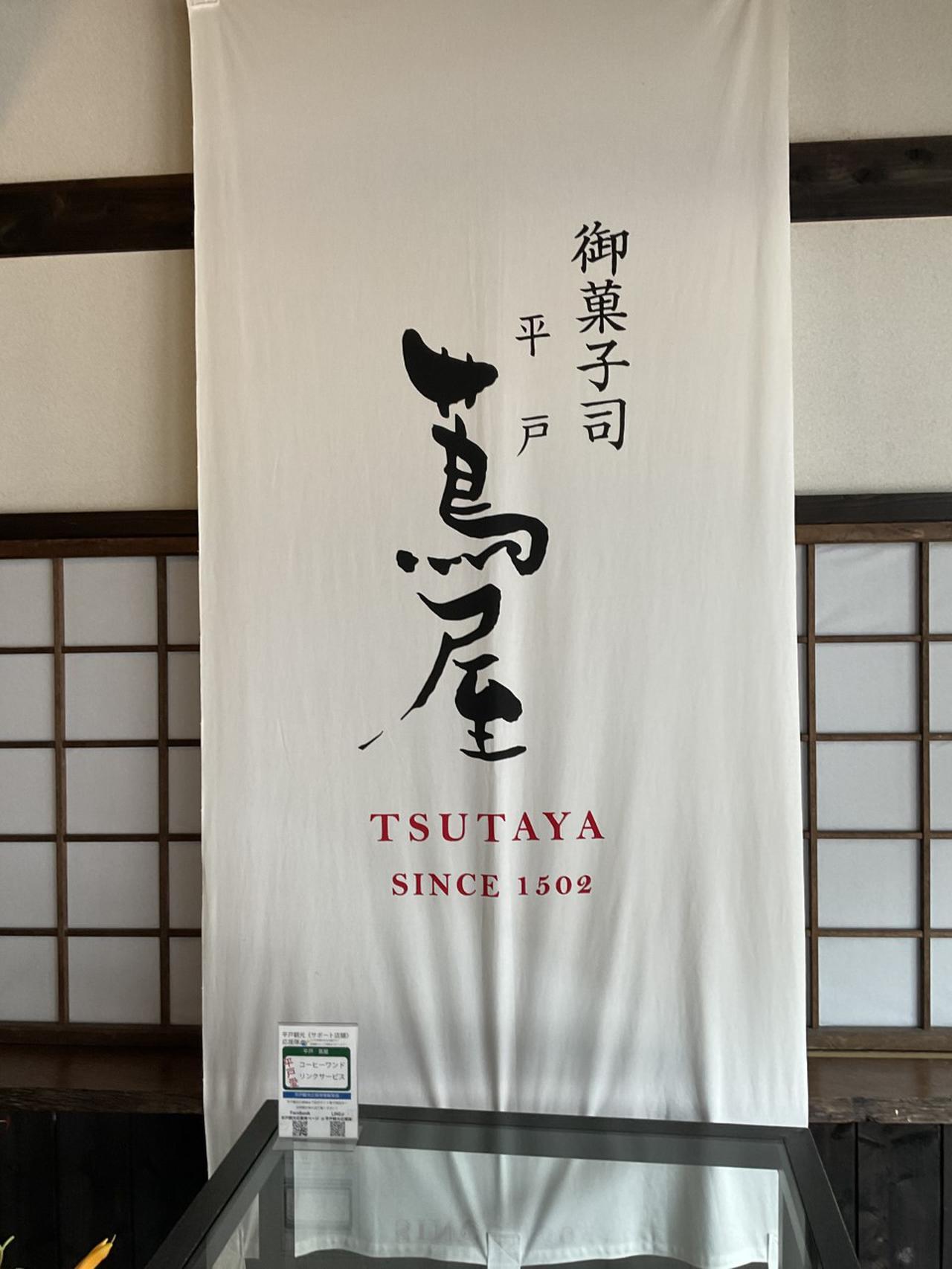 画像5: 「長崎県 平戸市」で歴史を食してみませんか?