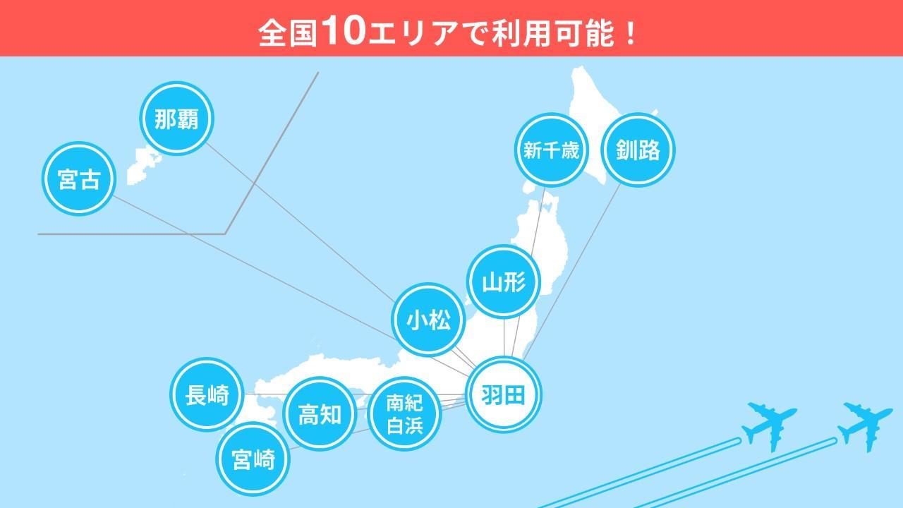 画像2: JAL史上初の挑戦、1泊1往復12,000円はなぜ実現できた?