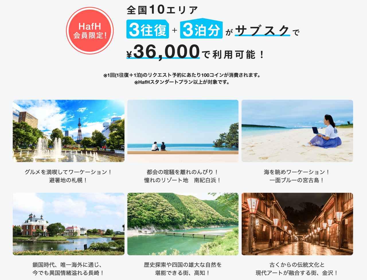 画像1: JAL史上初の挑戦、1泊1往復12,000円はなぜ実現できた?
