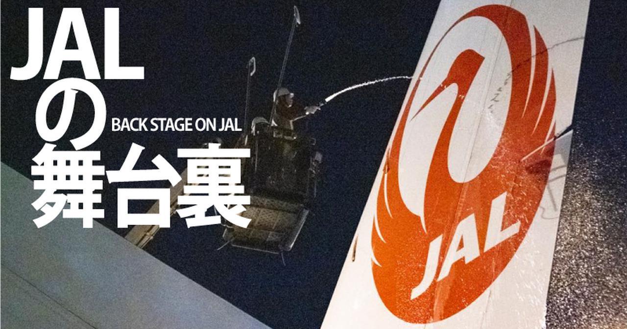 画像: JALとジェットスターの裏側を覗く「リモート社会科見学」が実現するまで