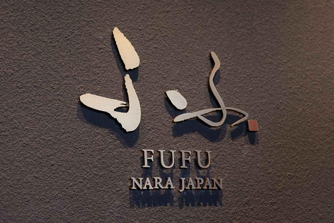 画像1: 奈良公園の一角に溶け込むスモールラグジュアリーリゾート「ふふ 奈良」
