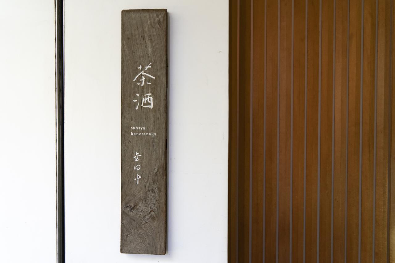 画像1: 「茶洒 金田中」のテラスで庭園を望みながらカフェタイム