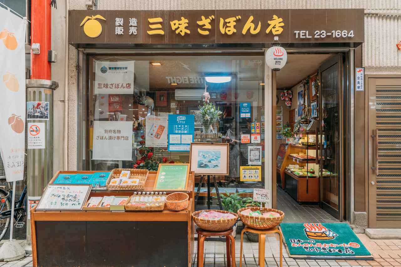 画像1: 「三味ざぼん店」で、宝石のようなざぼん漬をお土産に