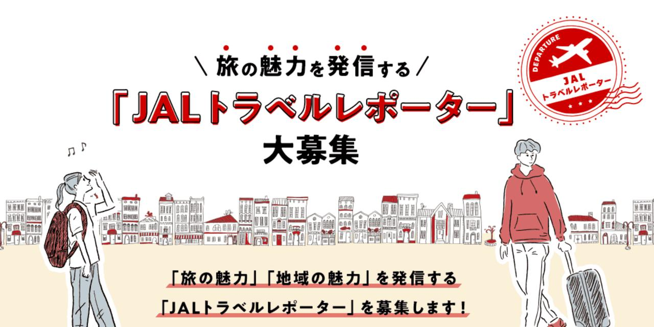 画像1: 旅インスタグラマーと共に旅の魅力を発信。「JALトラベルレポーター」がスタート
