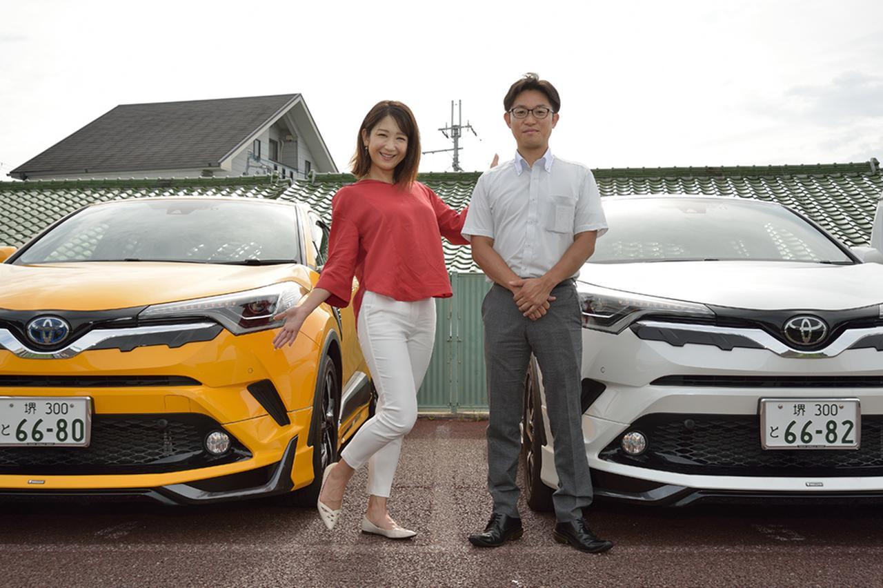 画像1: RADIO TEST DRIVE/今井優杏さんによるトヨタのC-HR試乗インプレッション ガソリン車編