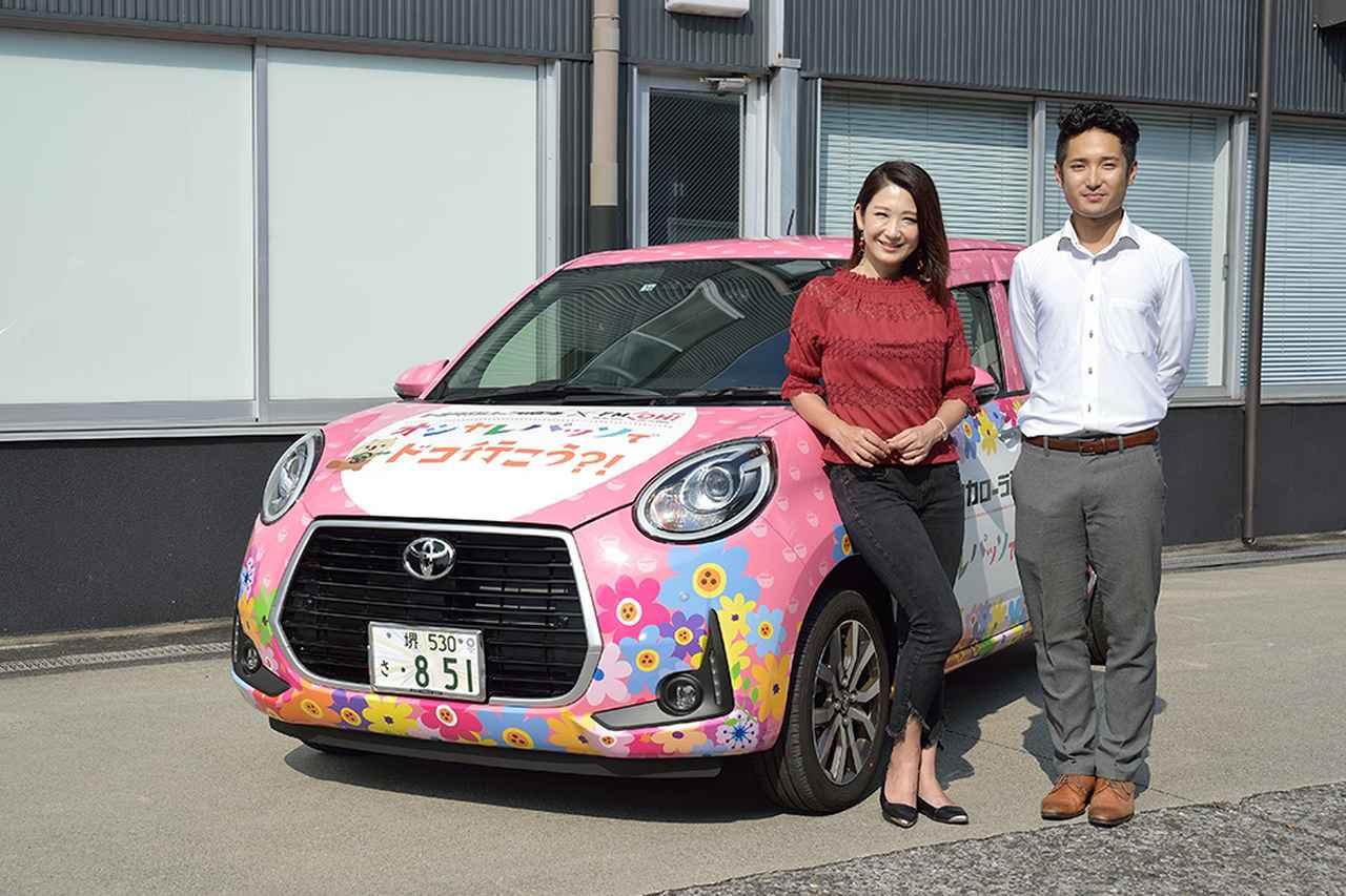 画像1: RADIO TEST DRIVE/今井優杏さんによるトヨタのパッソ 試乗インプレッション