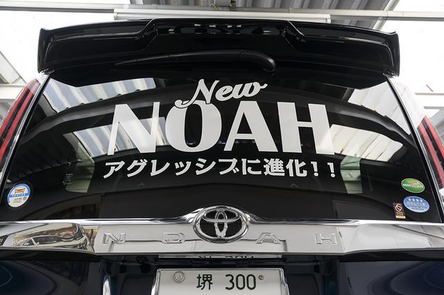 画像8: 大人気ミニバン「ノア」インプレッション