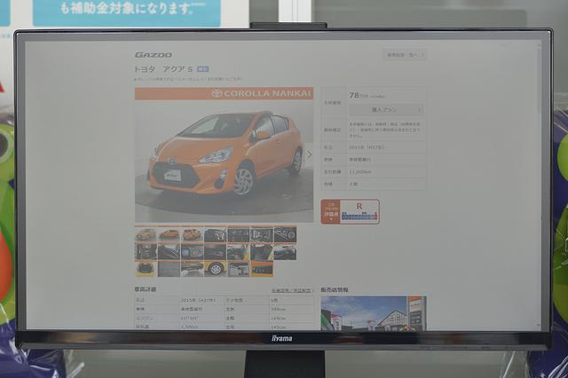 画像3: 中古車のススメ第二弾「秋のU-car選び」