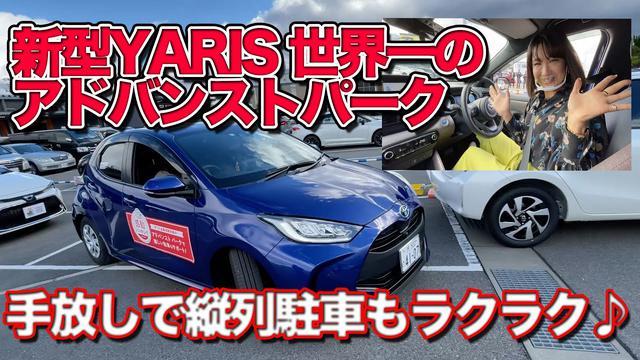 画像: 新型YARIS世界一のアドバンストパークで縦列駐車がラクラク簡単♪今井優杏のこれ!エエ車ちゃいますか?! vol.12 youtu.be