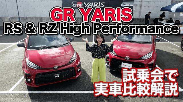 画像: GR YARIS RS&RZ High Performance実車比較解説♪今井優杏のこれ!エエ車ちゃいますか?! vol.13 youtu.be