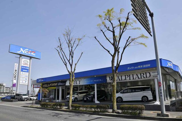 画像: 今回お邪魔したのはネッツトヨタ南海 富田林店!