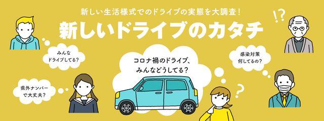 画像: 「新しいドライブのカタチ」とは!?