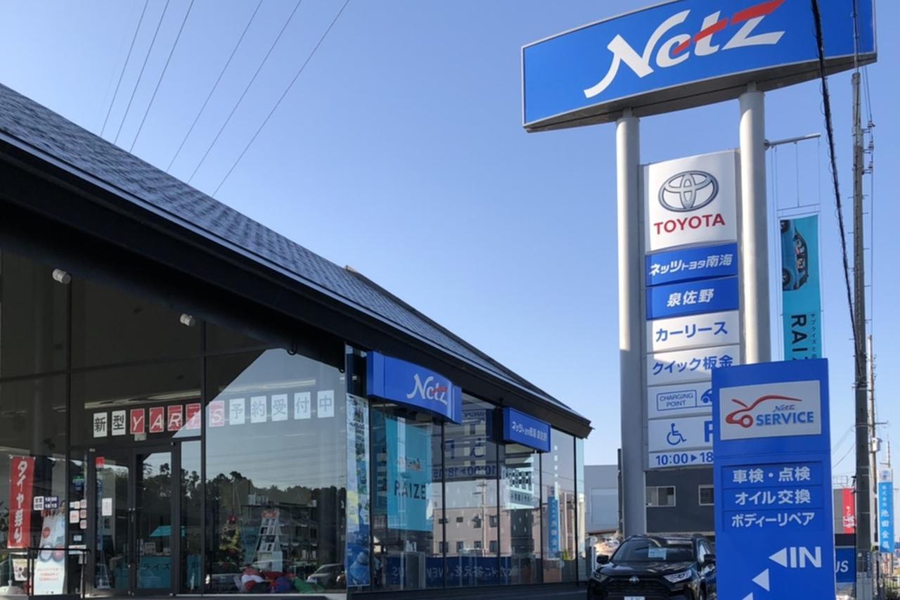 画像: 泉佐野店 | ネッツトヨタ南海