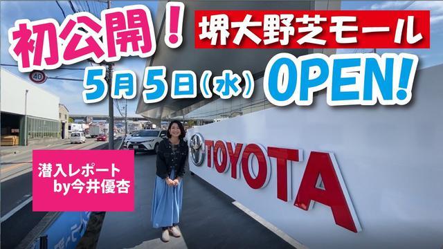画像: 初公開!!5月5日(水)オープン!堺大野芝モール youtu.be
