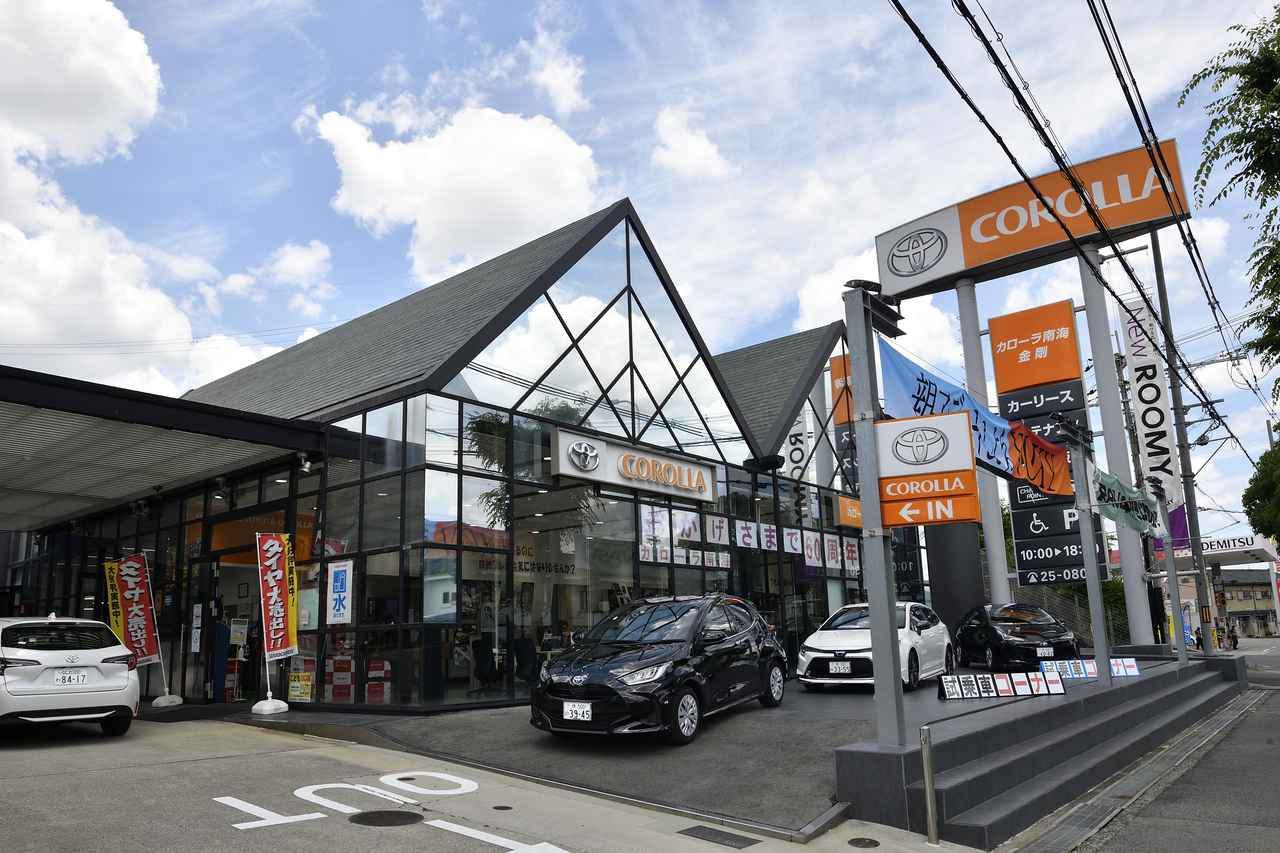 画像: 今回お邪魔したのはトヨタカローラ南海 金剛店です。