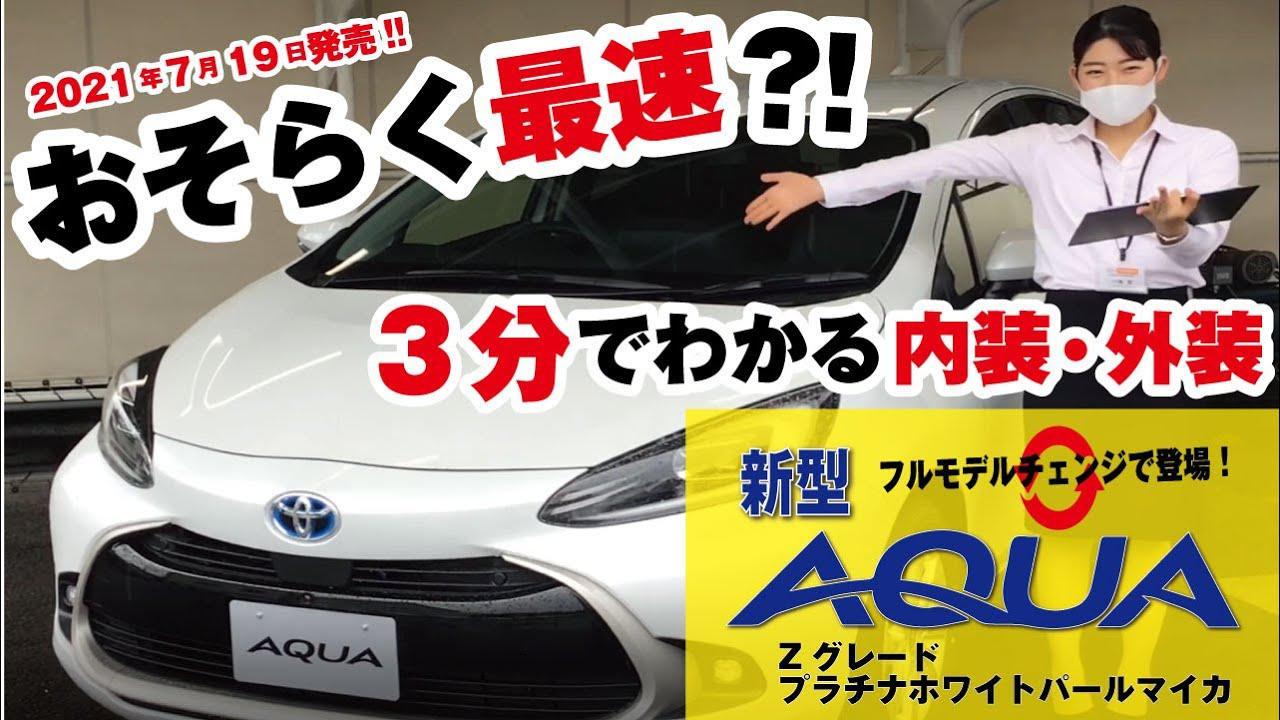 画像: 新型アクア発売!最速?!実車を3分で紹介!! youtu.be