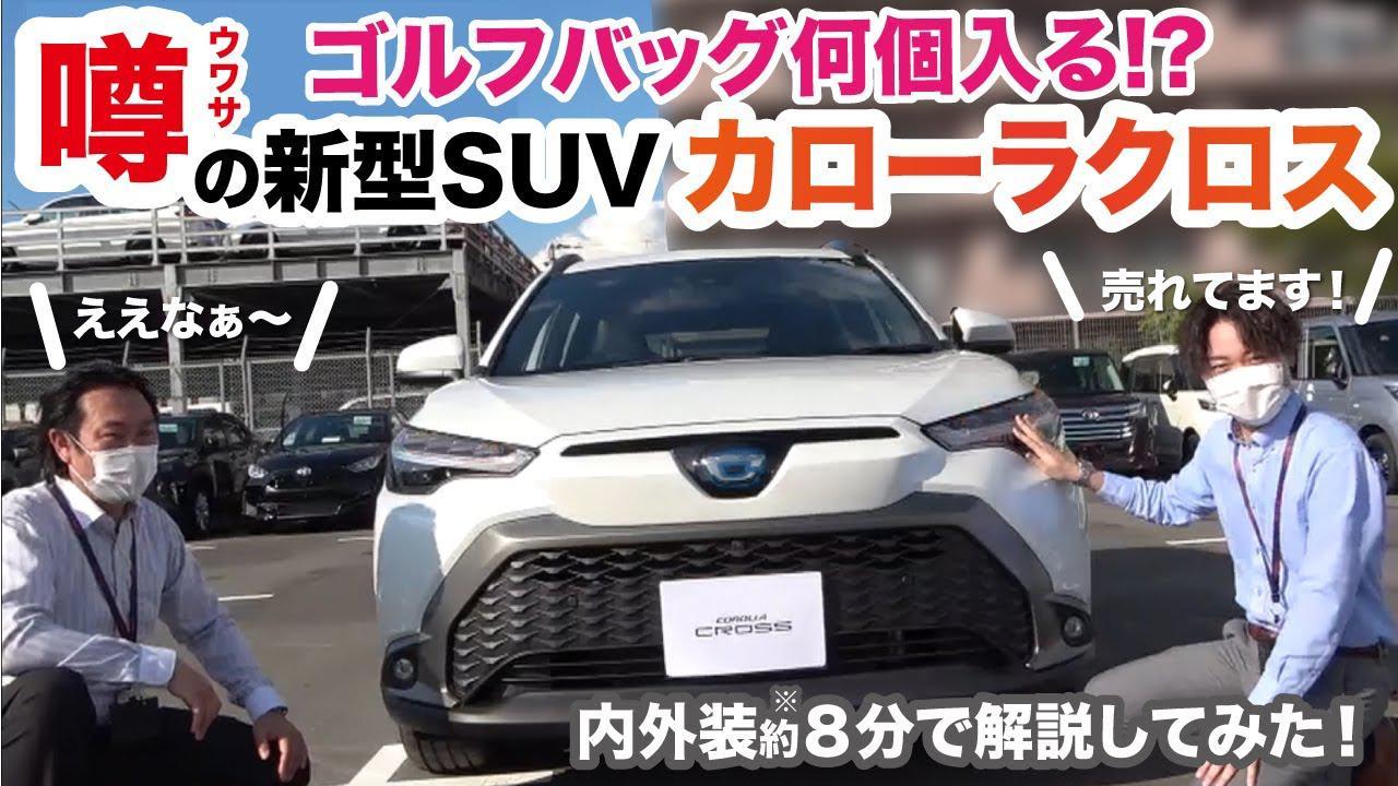 画像: 噂の新型SUV「カローラクロス」を営業スタッフが紹介♪ www.youtube.com