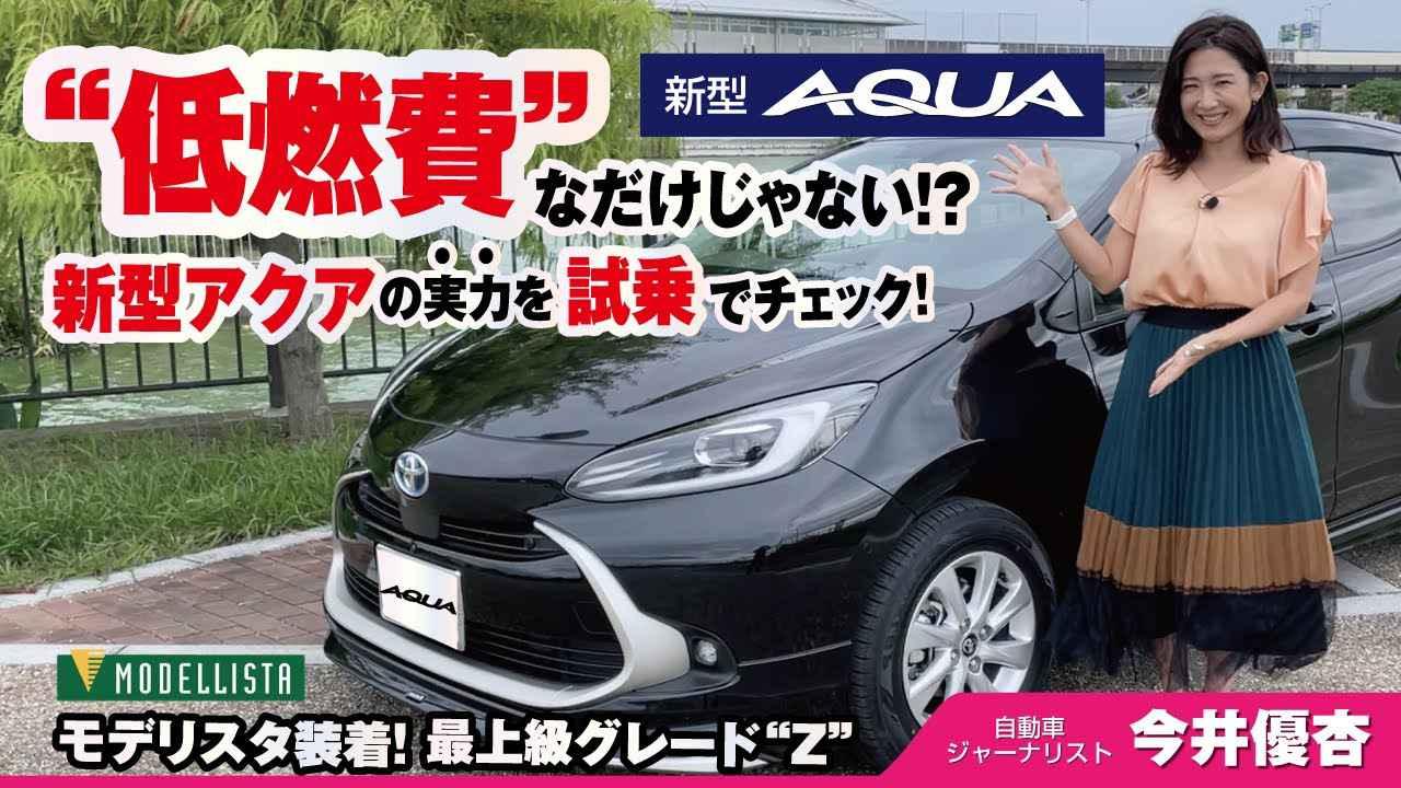 画像: モデリスタ装着「新型アクア」低燃費なだけじゃない実力を試乗でチェック! youtu.be