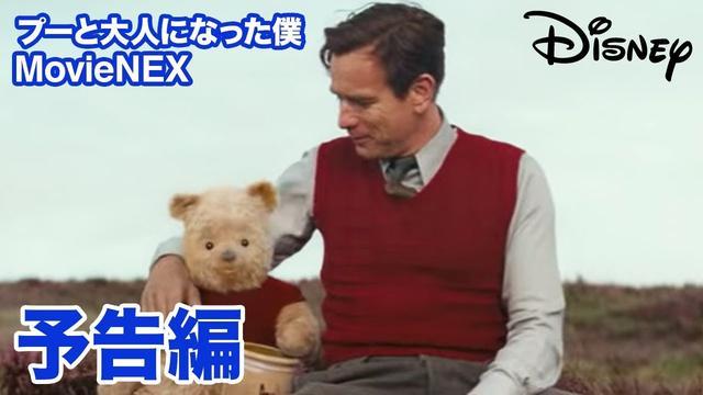 画像: 「プーと大人になった僕」MovieNEX 予告編 youtu.be