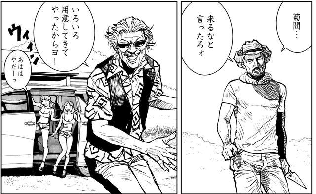 画像1: いーから出て行け!!癇癪を起こす松ちゃん