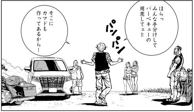 画像2: いーから出て行け!!癇癪を起こす松ちゃん