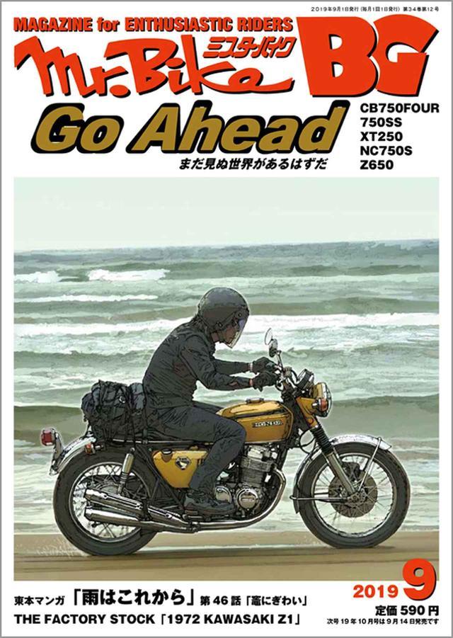画像: 「Mr.Bike BG」2019年9月号は8月10日発売。 - 株式会社モーターマガジン社