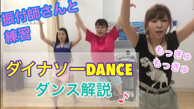 画像: 恐竜わっしょい!必見!ダイナソーDANCEのダンスの覚え方! youtu.be
