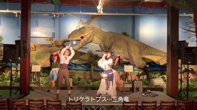 画像: 恐竜のうた『ダイナソーDANCE』yucat youtu.be