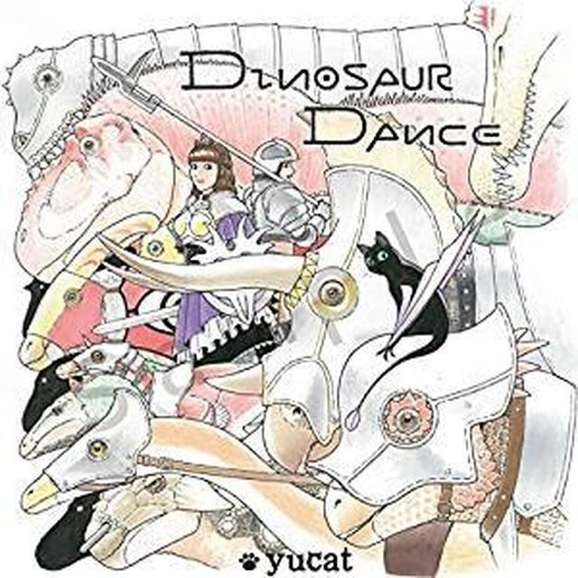 画像: Amazon | ダイナソーDANCE | yucat | J-POP | 音楽