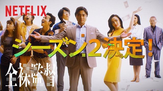 画像: 「全裸監督」シーズン2決定! youtu.be