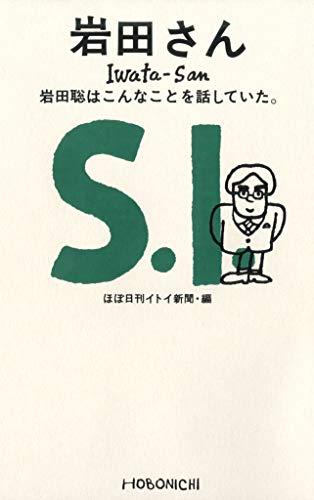 画像: 岩田さん: 岩田聡はこんなことを話していた。 ほぼ日ブックス Kindle版/新書版 好評発売中 www.amazon.co.jp