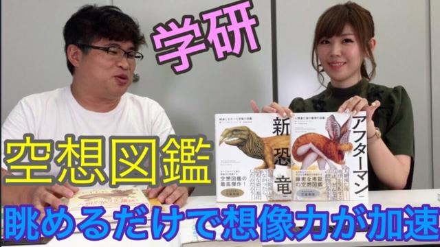 画像: 恐竜わっしょい!学研編集者に聞く!新恐竜とアフターマン(前半) youtu.be