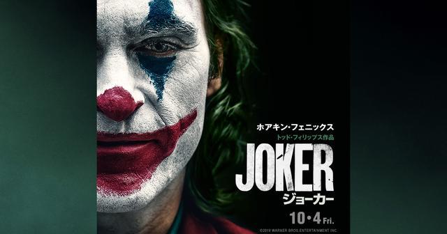 画像: 映画『ジョーカー』オフィシャルサイト