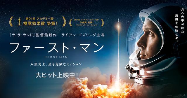 画像: なさ映画『ファースト・マン』公式サイト 7.3[WED]Blu-ray&DVDリリース!