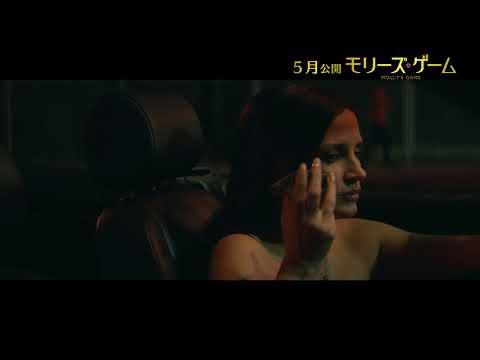 画像: 『モリーズ・ゲーム』 ジェシカのセクシードレス七変化 youtu.be