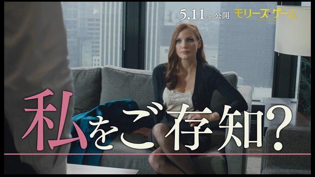 画像: 『モリーズ・ゲーム』 TVスポット youtu.be