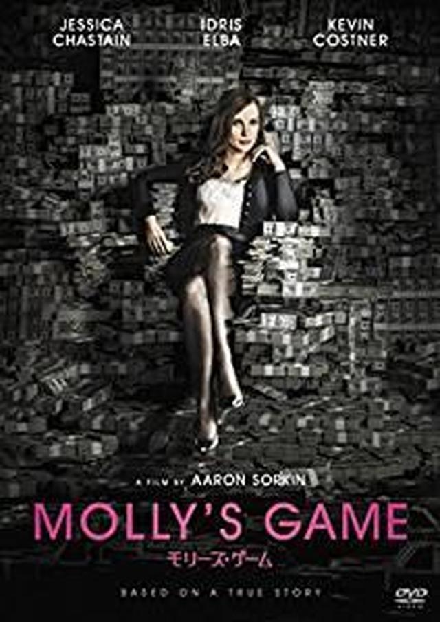 画像: Amazon | モリーズ・ゲーム [DVD] | 映画