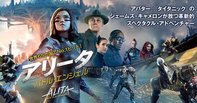 画像: 映画『アリータ:バトル・エンジェル』公式サイト