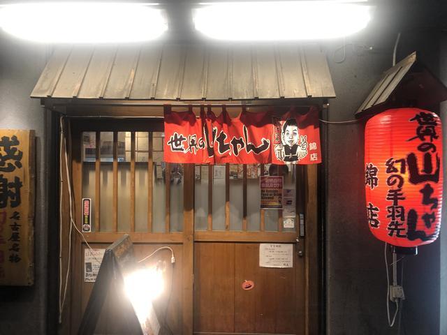 画像: 中京競馬の反省会は世界の山ちゃん。