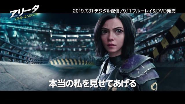 画像: 『アリータ:バトル・エンジェル』7.31先行デジタル配信/9.11ブルーレイ&DVDリリース youtu.be