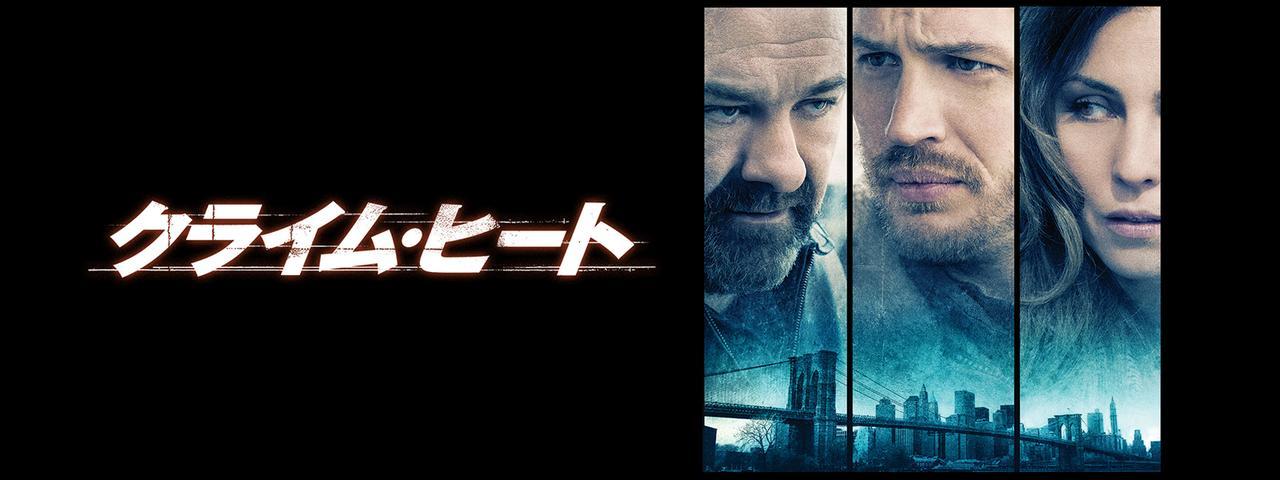 画像: クライム・ヒート | Digital HD, Blu-ray, DVD | 20th Century Fox JP