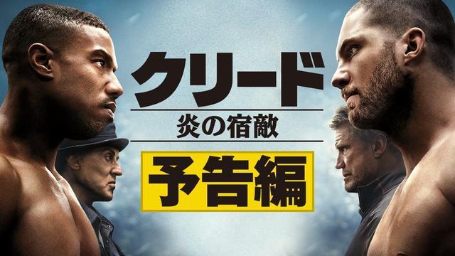 画像: BD/DVD【予告編】『クリード 炎の宿敵』5.10リリース youtu.be