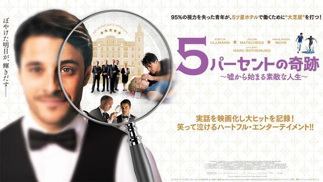 画像: 映画「5パーセントの奇跡~嘘から始まる素敵な人生~」公式サイト