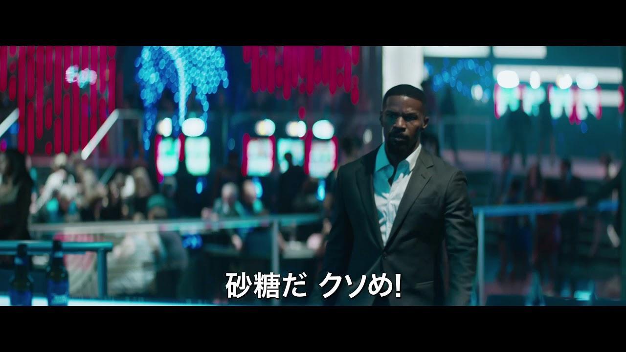 画像: 映画『スリープレス・ナイト』(2月3日公開) 30秒予告編 youtu.be