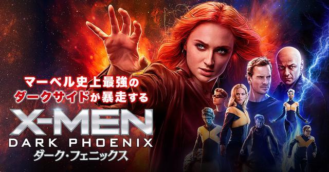 画像: 映画『X-MEN: ダーク・フェニックス』公式サイト