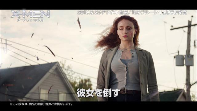 画像: 『X-MEN:ダーク・フェニックス』9.25先行デジタル配信/10.9ブルーレイ&DVDリリース youtu.be
