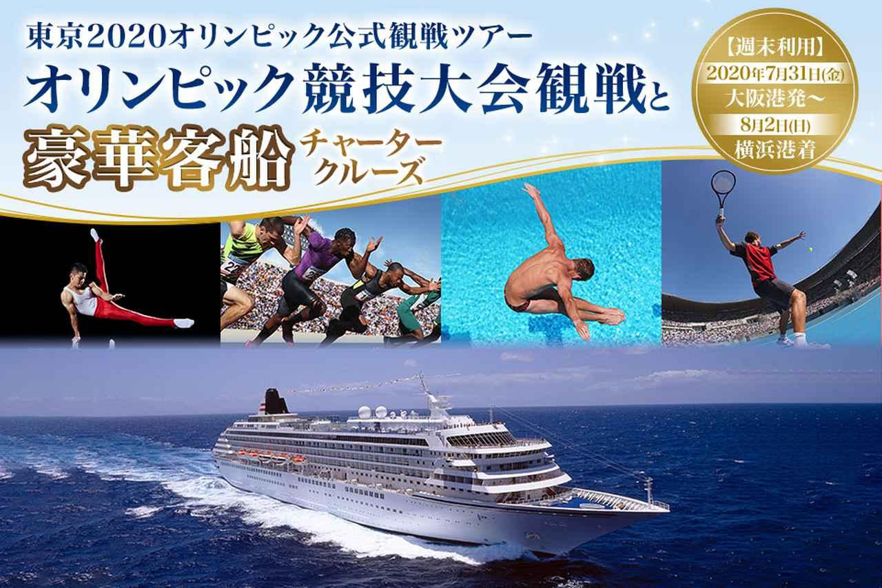 画像: 東京2020オリンピック観戦ツアー 豪華客船チャータークルーズ旅行・ツアー|クラブツーリズム