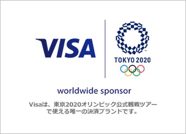 画像: 東京2020オリンピック競技大会観戦ツアー特集|クラブツーリズム