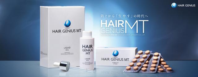 画像2: 男性型脱毛症(AGA)治療について